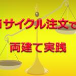 iサイクル注文で両建てトレード【6週目の成績】